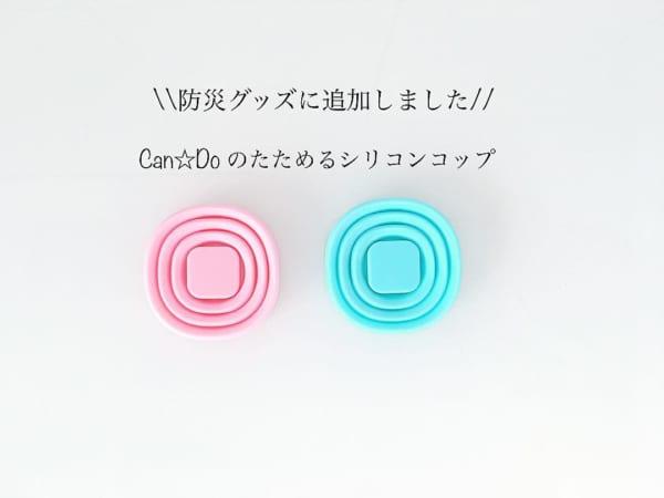 【キャンドゥ・ダイソー】のおすすめ防災アイテム2