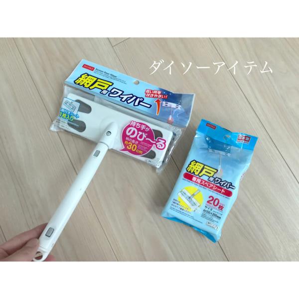 網戸掃除ワイパー(ダイソー)