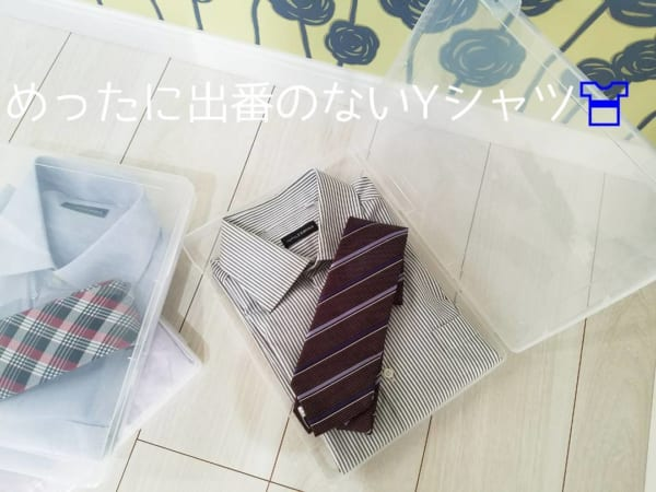 Yシャツはネクタイと一緒に収納