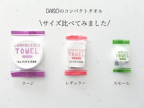 【キャンドゥ・ダイソー】のおすすめ防災アイテム5