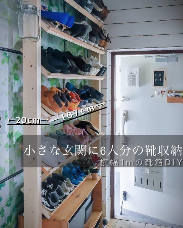 靴収納26