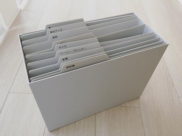ファイルボックス 活用例4