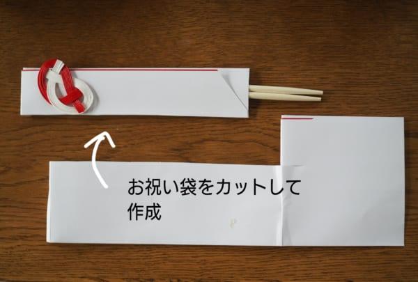 箸置き 箸袋リメイク5