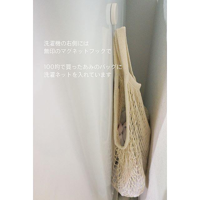 【キャンドゥ】ネットバッグ&【無印良品】マグネットフック