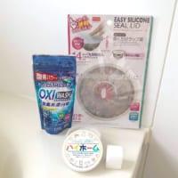 【ダイソー】シリコン蓋清掃☆浴室・シンクを簡単すっきり漬け置き洗い♪