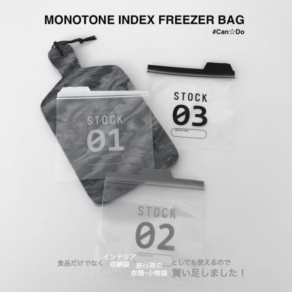 3.モノトーン インデックスフリーザーバッグ