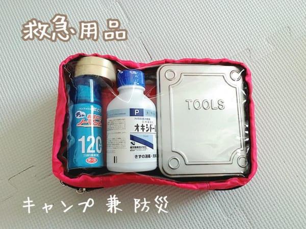 お薬・衛生用品収納8