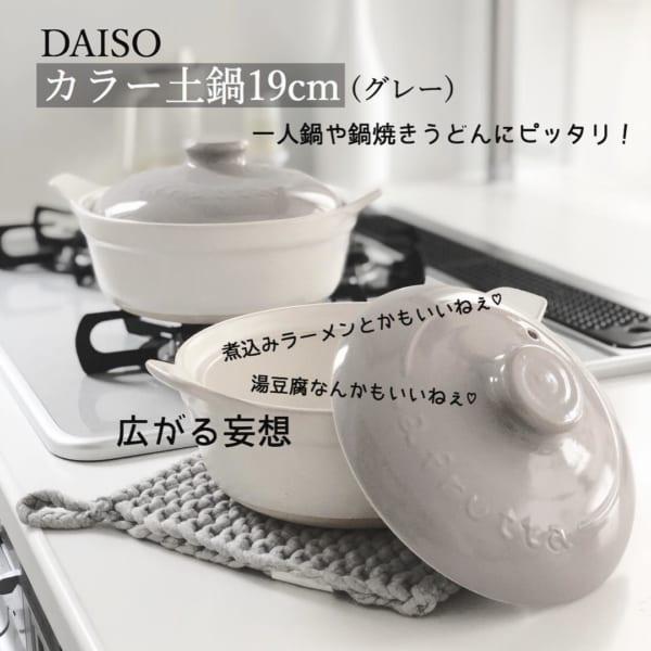 1、カラー土鍋19㎝