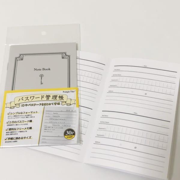 【キャンドゥ】パスワード管理帳
