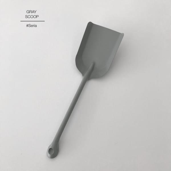 グレーのスコップ