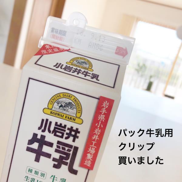 9、パック牛乳用クリップ