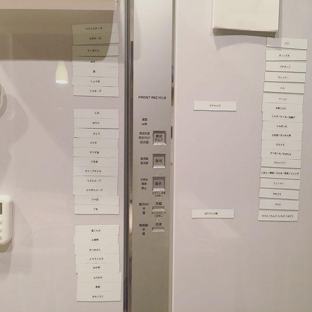 マグネット収納アイデア 冷蔵庫 在庫管理