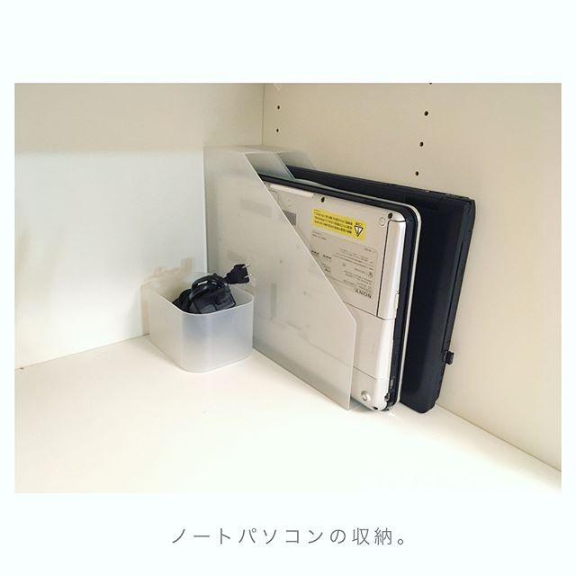 ノートパソコン 立てる収納 ファイルボックス