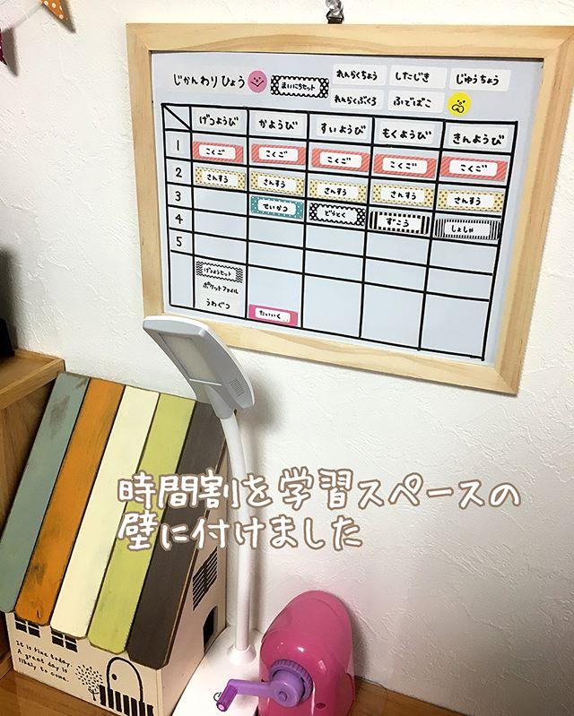 お支度ボードを手作りする(小学生向け)2