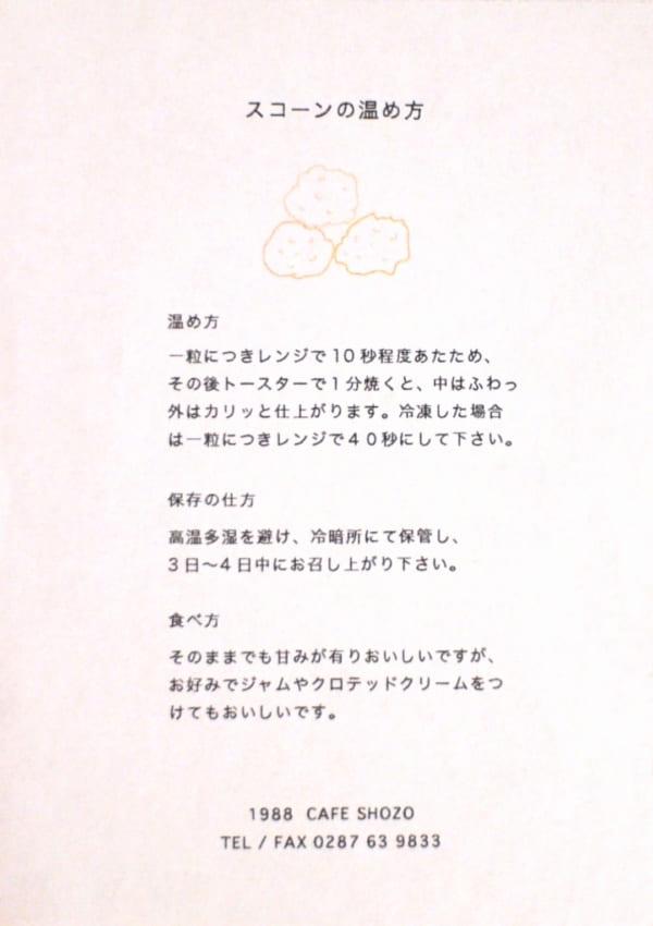 「SHOZO」 スコーン6