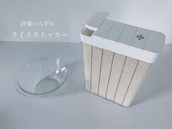 ライスストッカー(米びつ)3