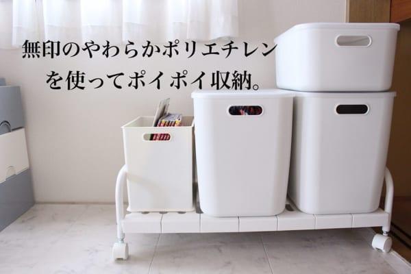【無印良品×ニトリ】を組み合わせよう!2