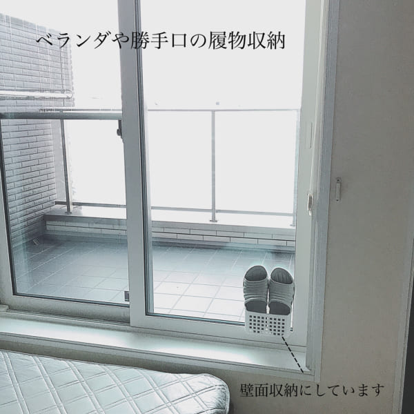 【ベランダ】のスリッパ収納術4