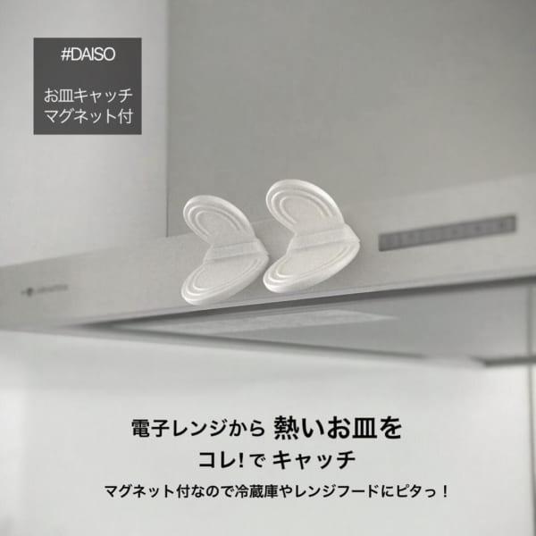 2019年ダイソー新商品 お皿キャッチ マグネット付