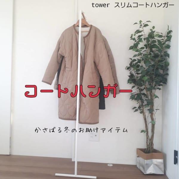 コート収納⑤コート収納におすすめのアイテム特集19