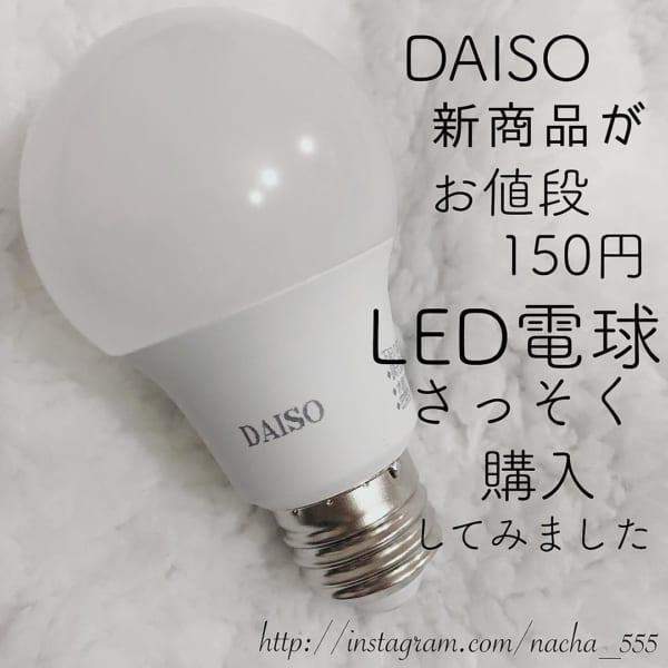 ダイソー LED電球