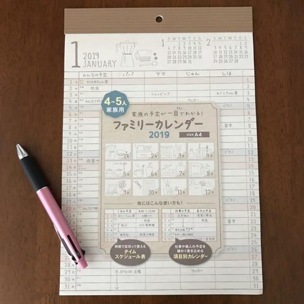 100円ショップで人気のカレンダー6