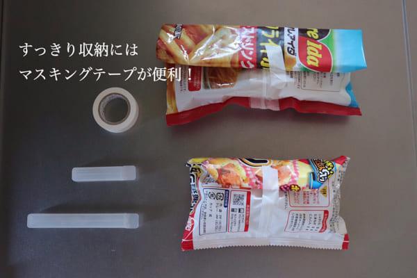 お菓子収納11