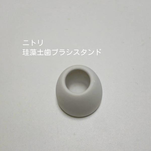 珪藻土歯ブラシスタンド