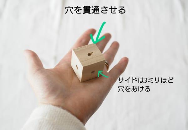 モビールベースの作り方4