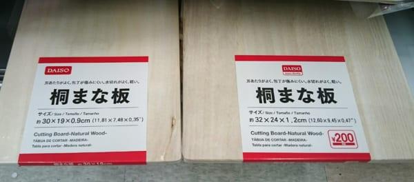 ダイソーの木材について②形状の種類10