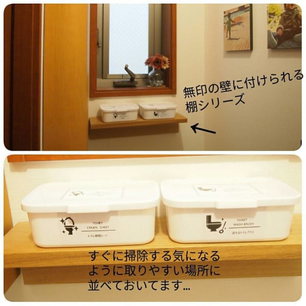 トイレ 無印良品 壁に付けられる家具10