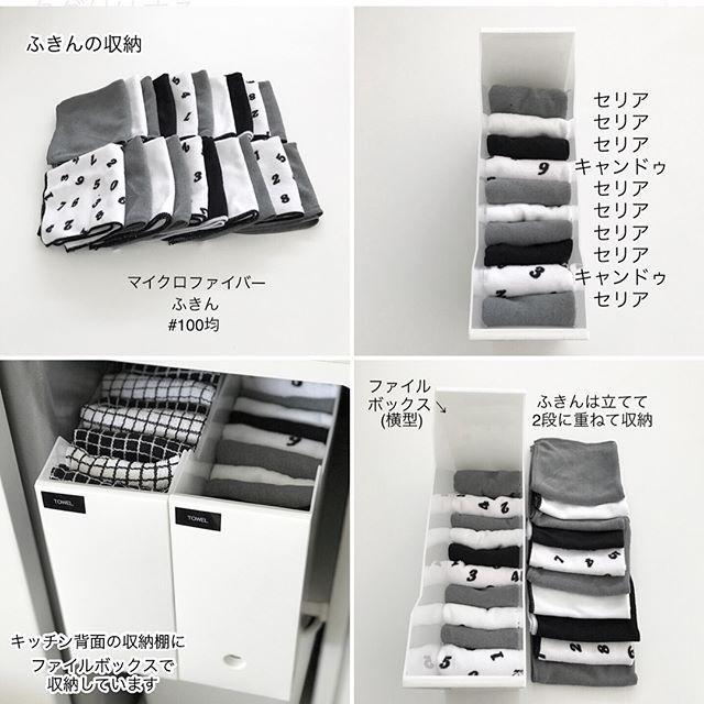 ファイルボックス収納 ふきん 小物