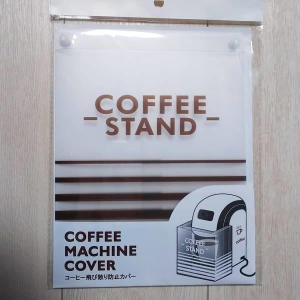 セリア コーヒー飛び散り防止カバー