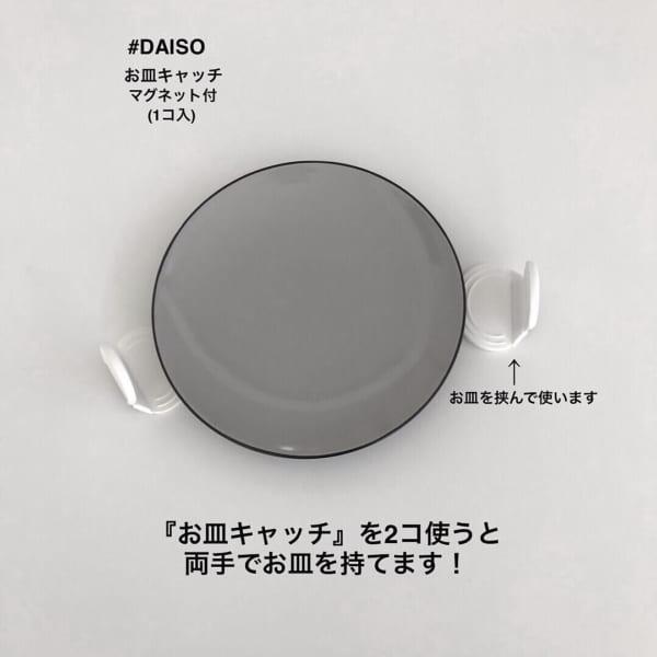 ダイソー マグネット付きお皿キャッチ2