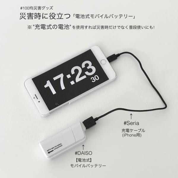 モバイルバッテリー(ダイソー)