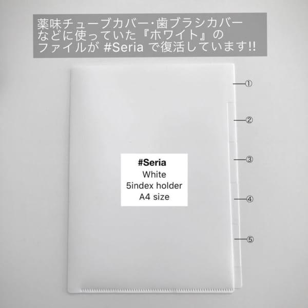 セリア新商品 インデックスホルダー