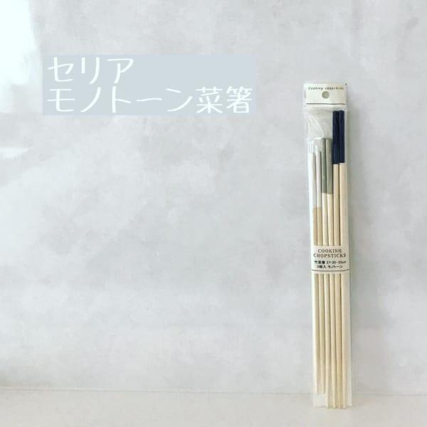 セリア モノトーン菜箸