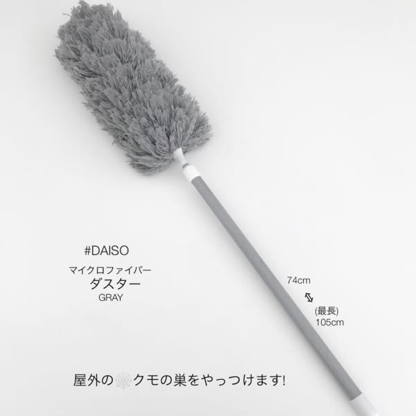 人気インスタグラマーの【ダイソー購入品】13