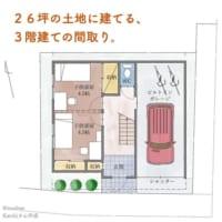 26坪の土地に建てる、3階建ての間取り。