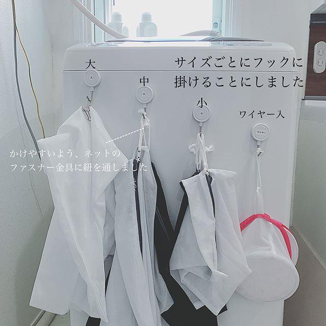 出しっぱなし収納 洗濯ネット
