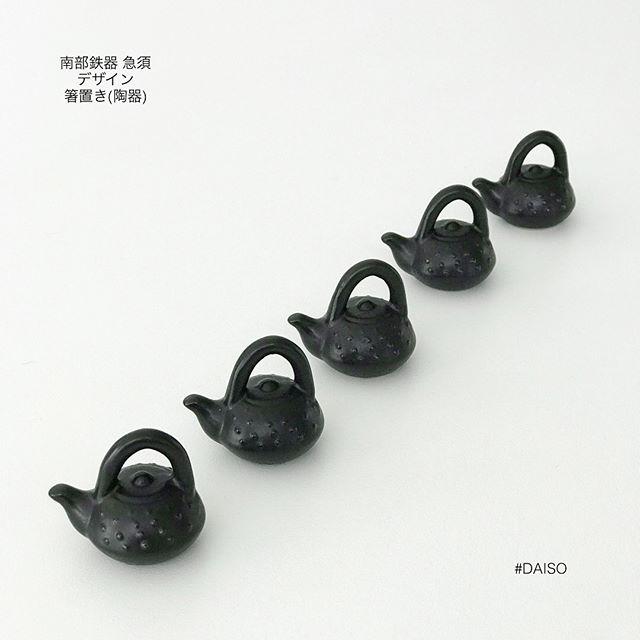 箸置き10