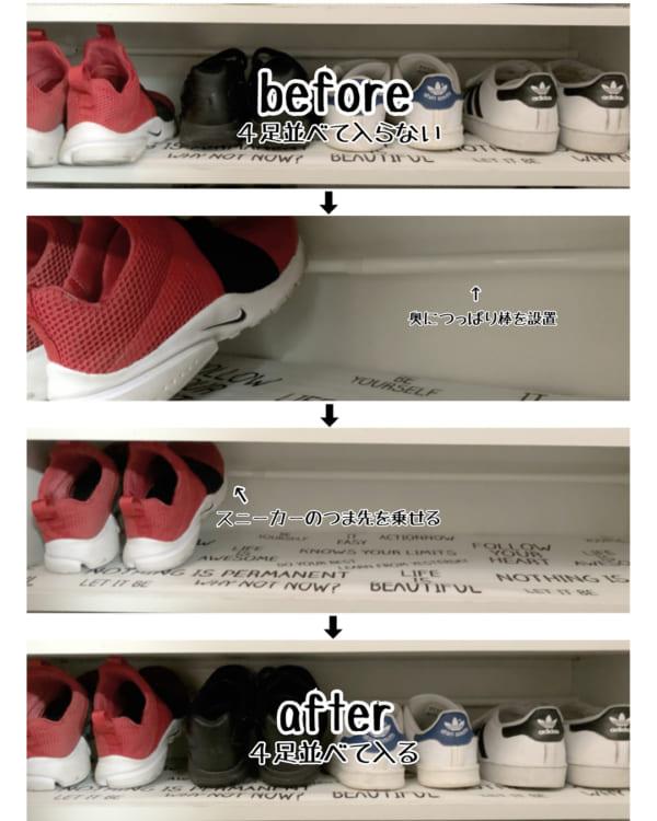 靴収納 シューズボックス 突っ張り棒