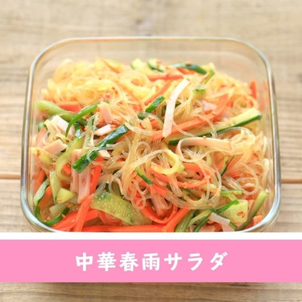 春雨サラダは前菜の定番