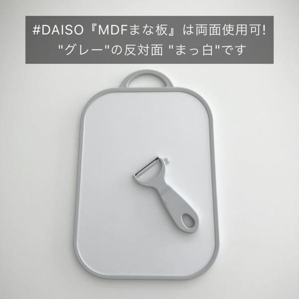 ダイソーの新商品モノトーン6