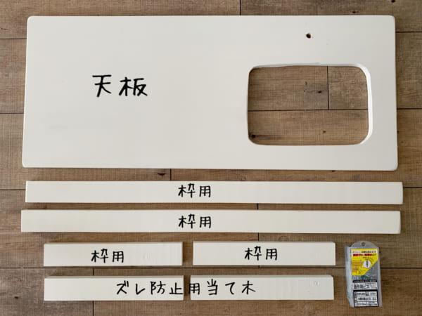 カラボと100円グッズで作るおままごとキッチン8