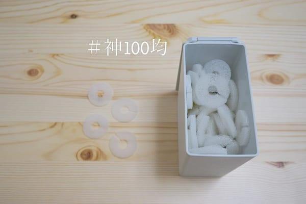 【ダイソー】洗面台のゴミガード2