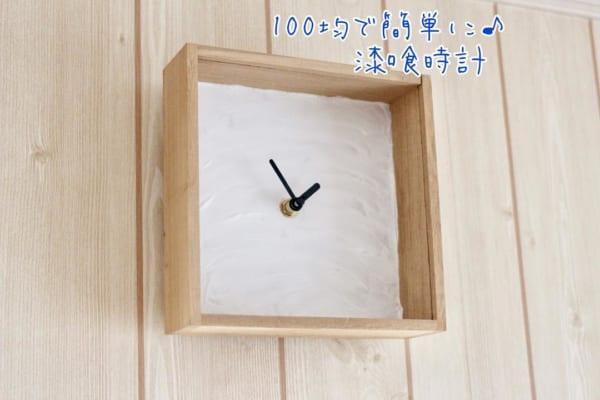 100均リメイク 壁掛け時計 漆喰