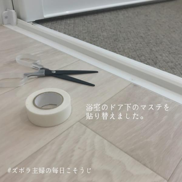 セリア マスキングテープ