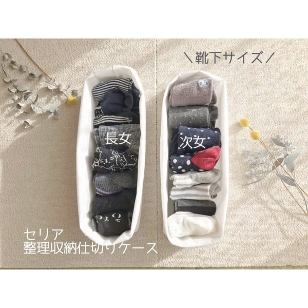 靴下収納 セリア 整理収納しきりケース