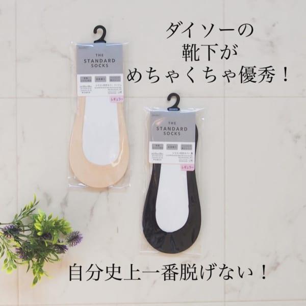 【ダイソー】靴下